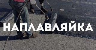 Монтаж наплавляемой кровли Саратов цена от 307 руб.